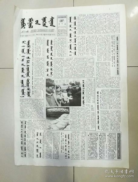 内蒙古日报2003年4月17日(4开四版)蒙文我区财政总收入第一季度达51.4亿元;乌兰察布盟各级团组织重点抓培养青年才俊工作。