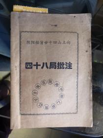 【阴阳秘旨二十四山立向-四十八局批注 上.下两卷全】原版书.现货出售