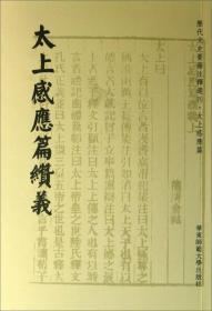 太上感应篇缵义(历代文史要籍注释选刊   全一册)