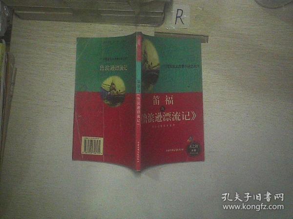 开创现实主义启蒙小说之先河:笛福与《鲁滨逊漂流记》