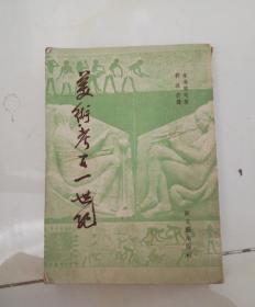 美术考古一世纪(52年新2版·多插图)