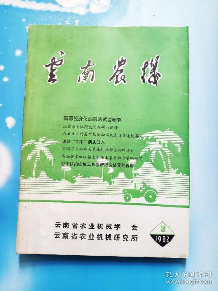 云南农机(季刊)1982年第3期