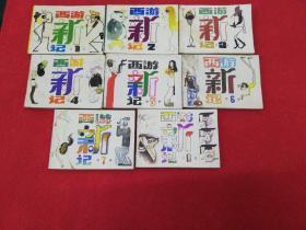 西游新记 连环画 一套8册全 一版一印 品相如图