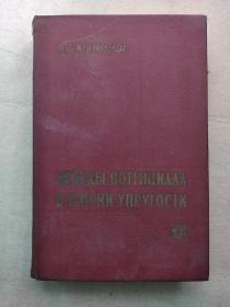 《弹性理论中的势能方法》 俄文图书