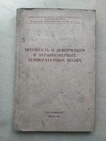 俄文图书 《非恒温场中的强度与变形》