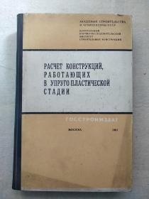俄文图书 《弹性塑性结构的计算》论文集