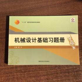 正版现货 机械设计基础习题册