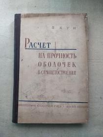 俄文图书 《飞机制造中部壳强度的计算》