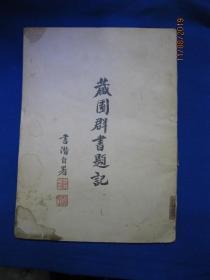 藏园群书题记