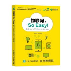 物联网So Easy 基于Blynk平台的IOT项目实践 d