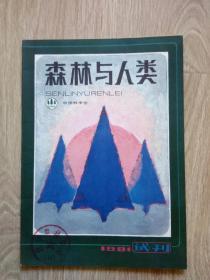森林与人类(1981年试刊号)