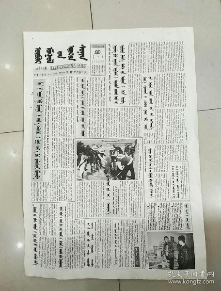 内蒙古日报2003年4月13日(4开八版)蒙文我区粮食市场全面开放;影响我区民营产业发展的几点要素。