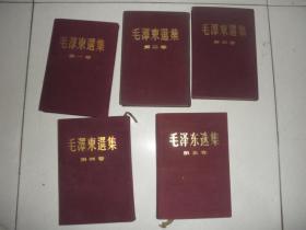 毛泽东选集 全五卷 布面精装