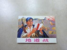 北京小学生连环画   地道战  64开