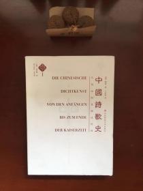 中国诗歌史——从起始到皇朝的终结