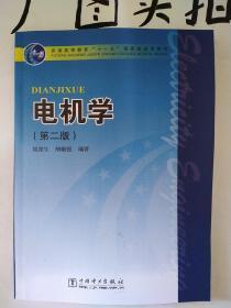 """电机学(第2版)/普通高等教育""""十一五""""国家级规划教材"""