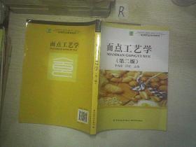 面点工艺学(第2版)