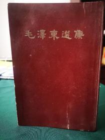 毛泽东选集一卷本1966