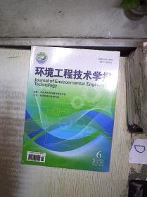 环境工程技术学报  2014 6 。