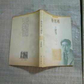 徐悲鸿与读书.