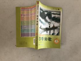 语文主题学习R 四季如歌 七年级. 上