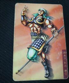 统一小浣熊:水浒英雄传卡83: 请看图
