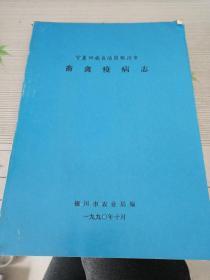 宁夏回族自治区银川市(畜禽疫病志)