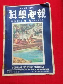 民国 《科学画报 》1947.9