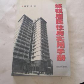 城镇居民住房实用手册(介绍住房政策,房屋结构,如何选购房屋,房屋交易)