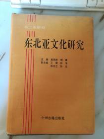 东北亚文化研究(东北亚研究丛书)《45816-19》