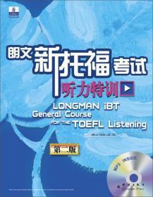 满45包邮正版 新托福考试听力特训(第二版)(附MP3) (韩)李志研 群言出版社