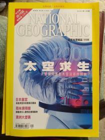 国家地理杂志 (中文版 )2001.1(附地图 )创刊号