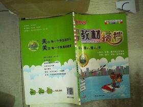 小学教材搭档:英语(三年级上 RJ人教版全彩手绘 大字版)训练册