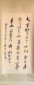 魏启后 纯手绘 书法  【卖家包邮】 工艺品