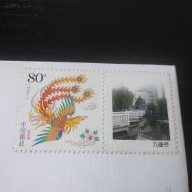 邮票 80分吉祥如意连九曲桥