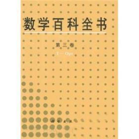 数学百科全书(全五册)