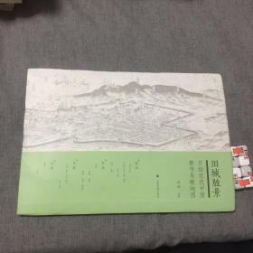 旧城胜景:日绘近代中国鸟瞰图集
