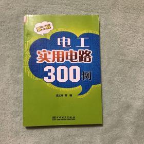 电工实用电路300例(第2版)