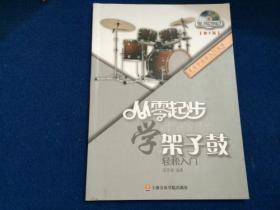 從零學音樂入門叢書:從零起步學架子鼓