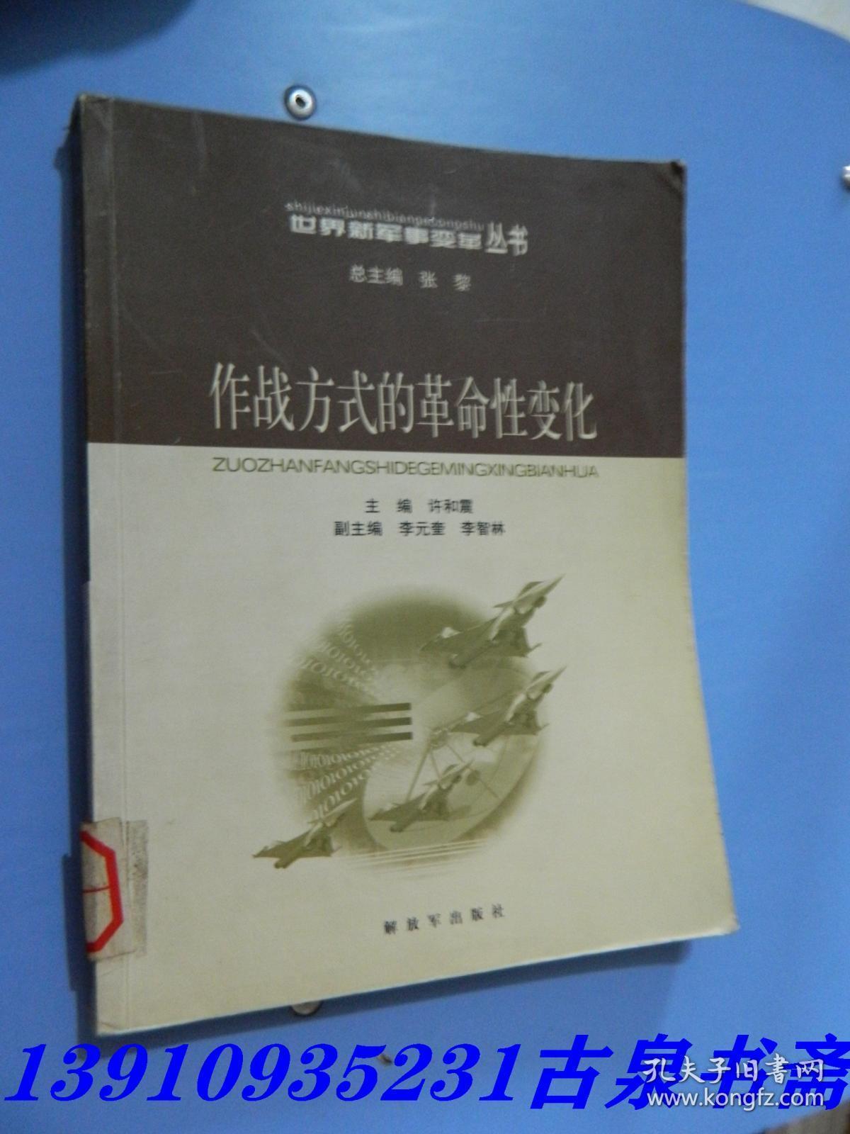作战方式的革命性变化——世界新军事变革丛书