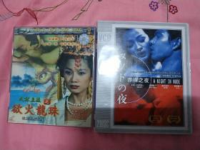VCD碟 《武林皇后之欲火龙珠》+《赤裸之夜》 (合售)