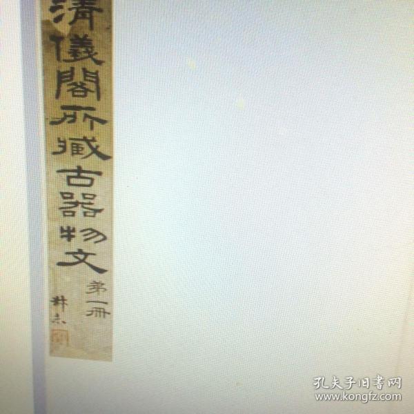 清仪阁所藏古器物文