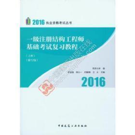 满45包邮正版2016年 一级注册结构工程师基础考试复习教程(第十二版)(上、下册) 同济大学 中国建筑工业出版社