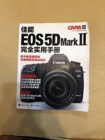 佳能eos5D mark 完全适用手册