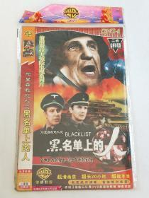 影视光碟。南斯拉夫惊险影视系列《黑名单上的人》。两张影碟,完整版。收录13部影视。(压缩版,中国独有技术,单张近20小时)。