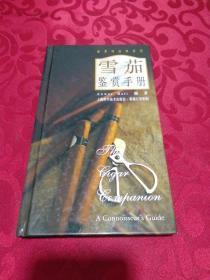 雪茄鉴赏手册