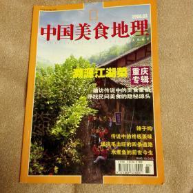 中国国家地理(2006.03期)