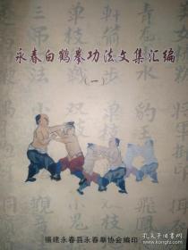 永春白鹤拳功法汇编
