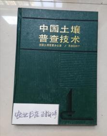 中国土壤普查技术