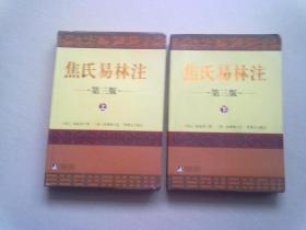 焦氏易林注【第三版】全两册 2012年2月一版一印 16开软精装本 2012年3月一版一印